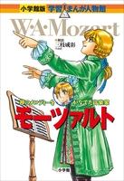 『小学館版 学習まんが人物館 モーツァルト』の電子書籍