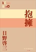 P+D BOOKS 抱擁