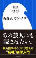 『教養としてのヤクザ(小学館新書)』の電子書籍