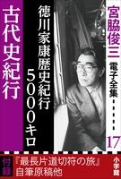 宮脇俊三 電子全集17 『徳川家康歴史紀行5000キロ/古代史紀行』