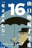 山口瞳 電子全集16 1972~1973年『考える人たち』
