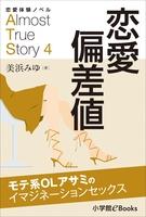恋愛体験ノベル Almost True Story4 恋愛偏差値【短編】 ~モテ系OLアサミのイマジネーションセックス~