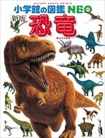 小学館の図鑑NEO〔新版〕恐竜