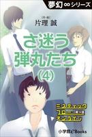 夢幻∞シリーズ ミスティックフロー・オンライン 第4話 さ迷う弾丸たち(4)