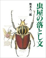『虫屋の落とし文』の電子書籍