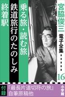 宮脇俊三 電子全集16 『乗る旅・読む旅/鉄道旅行のたのしみ/終着駅』