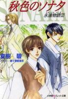パレット文庫 永遠物語2(エターナル・サーガ) 秋色のソナタ