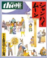 the座17号 シャンハイムーン(1990)