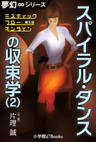 夢幻∞シリーズ ミスティックフロー・オンライン 第5話 スパイラル・ダンスの収束学(2)