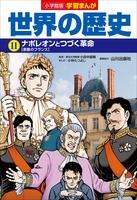 『小学館版学習まんが 世界の歴史 11 ナポレオンとつづく革命』の電子書籍