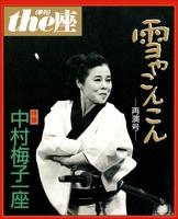 the座11号 雪やこんこん 再演号(1991)