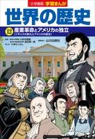 『小学館版学習まんが 世界の歴史 12 産業革命とアメリカの独立』の電子書籍