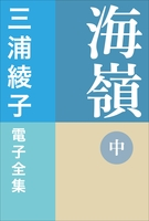 三浦綾子 電子全集 海嶺(中)