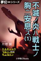 夢幻∞シリーズ ミスティックフロー・オンライン 第6話 不滅ノ炎ハ戦士ノ胸ニ安息ス(1)