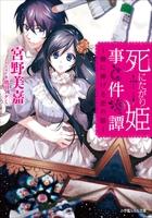 死にたがり姫事件譚 -狼に捧げる恋の話-