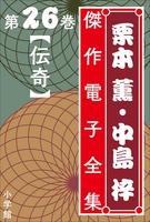 栗本薫・中島梓傑作電子全集26 [伝奇]