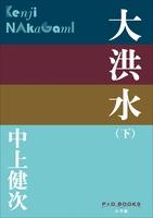 P+D BOOKS 大洪水(下)