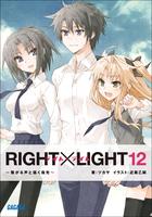 ガガガ文庫 RIGHT×LIGHT12~繋がる声と届く指先~