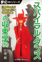 夢幻∞シリーズ ミスティックフロー・オンライン 第5話 スパイラル・ダンスの収束学(5)