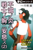 夢幻∞シリーズ ミスティックフロー・オンライン 第6話 不滅ノ炎ハ戦士ノ胸ニ安息ス(2)