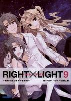 ガガガ文庫 RIGHT×LIGHT9~終わる宴と緑翼の宣告者~(イラスト完全版)