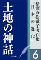 猪瀬直樹電子著作集「日本の近代」第6巻 土地の神話