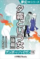 夢幻∞シリーズ アンダー・ヘイヴン11 夕霧という女・後篇