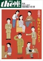 the座60号 私はだれでしょう(2007)