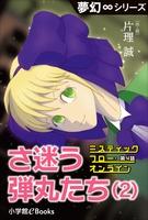 夢幻∞シリーズ ミスティックフロー・オンライン 第4話 さ迷う弾丸たち(2)