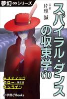 夢幻∞シリーズ ミスティックフロー・オンライン 第5話 スパイラル・ダンスの収束学(1)