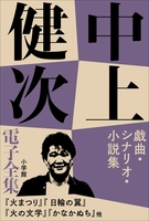 中上健次 電子全集6 『戯曲・シナリオ・小説集』