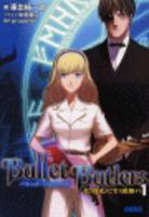 ガガガ文庫 Bullet Butlers1 ~虎は弾丸のごとく疾駆する~