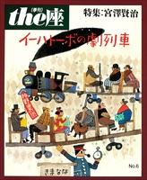 the座 6号 イーハトーボの劇列車(1986)