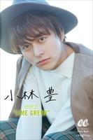 """小林 豊 COLOR-05 """"LIME GREEN"""""""