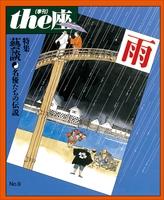 the座 9号 雨(1987)