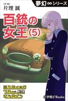 夢幻∞シリーズ ミスティックフロー・オンライン 第3話 百銃の女王(5)