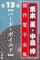 栗本薫・中島梓傑作電子全集13 [ハード・ボイルド]