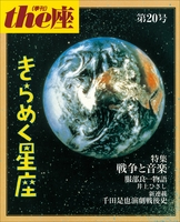 the座20号 きらめく星座(1992)