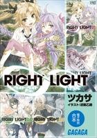 ガガガ文庫 電子特別合本 RIGHT∞LIGHT