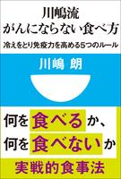 『川嶋流 がんにならない食べ方 冷えをとり免疫力を高める5つのルール(小学館101新書)』の電子書籍