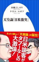 『天皇論「日米激突」(小学館新書)』の電子書籍