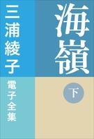 三浦綾子 電子全集 海嶺(下)