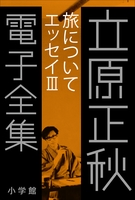立原正秋 電子全集18 『旅について エッセイIII』