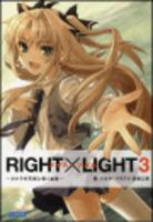 ガガガ文庫 RIGHT×LIGHT3~カケラの天使と囁く虚像~