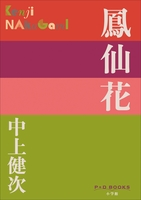 P+D BOOKS 鳳仙花