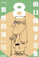 山口瞳 電子全集8『男性自身 VIII 1992~1995年』