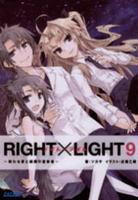 ガガガ文庫 RIGHT×LIGHT9~終わる宴と緑翼の宣告者~