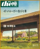 the座23号 イーハトーボの劇列車(1993)