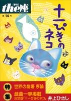 the座14号 十一ぴきのネコ(1989)