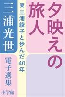 三浦光世 電子選集 夕映えの旅人 ~妻・三浦綾子と歩んだ40年~